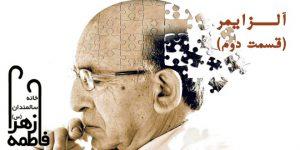 آلزایمر قسمت دوم
