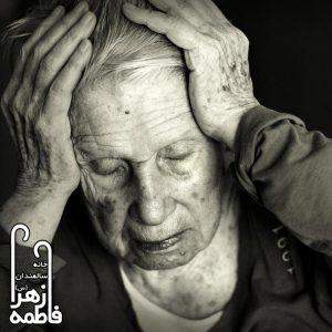 آیا آلزایمر روش درمانی هم دارد؟