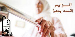 بیماری آلزایمر قسمت 5