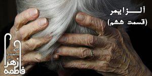 آلزایمر قسمت ششم