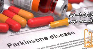 پارکینسون, بیماری پارکینسون, علت ابتلا به بیماری پارکینسون, دلایل ابتلا به بیماری پارکینسون, نقش ژنتیک در بیماری پارکینسون, تاثیر عوامل محیطی در بیماری پارکینسون, عادات غذایی موثر در ایجاد بیماری پارکینسون, نقش تغذیه بر بیماری پارکینسون, جهش های ژنتیک موثر در ایجاد بیماری پارکینسون, نقش حشره کش ها در ایجاد بیماری پارکینسون, رابطه دیابت با بیماری پارکینسون, نقش رژیم غذایی مدیترانه ای در بیماری پارکینسون, اثر چربی های حیوانی در بیماری پارکینسون, خانه سالمندان, خانه سالمندان حضرت فاطمه زهرا(س) نیشابور, موسسه توانبخشی حضرت فاطمه زهرا(س)