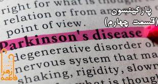 درمان پارکینسون,پارکینسون, بیماری پارکینسون, علت ابتلا به بیماری پارکینسون, دلایل ابتلا به بیماری پارکینسون, نقش ژنتیک در بیماری پارکینسون, تاثیر عوامل محیطی در بیماری پارکینسون, عادات غذایی موثر در ایجاد بیماری پارکینسون, نقش تغذیه بر بیماری پارکینسون, جهش های ژنتیک موثر در ایجاد بیماری پارکینسون, نقش حشره کش ها در ایجاد بیماری پارکینسون, رابطه دیابت با بیماری پارکینسون, نقش رژیم غذایی در بیماری پارکینسون, اثر چربی های حیوانی در بیماری پارکینسون, تشخیص پارکینسون تشخیص بیماری پارکینسون معاینه نورولوژیک در بیماری پارکینسون, اسکن های مغزی برای تشخیص پارکینسون, روشهای PET Scanبرای تشخیص بیماری پارکینسون, توانبخشی, کاردرمانی برای درمان بیماری پارکینسون, لوودوپا , آمانتادین, بیپریدن, سلژیلین, فیزیوتراپی برای درمان بیماری پارکینسون,درمان بیماری پارکینسون با عمل جراحی, درمان پارکینسون,خانه سالمندان, خانه سالمندان حضرت فاطمه زهرا(س) نیشابور, موسسه توانبخشی حضرت فاطمه زهرا(س) ,