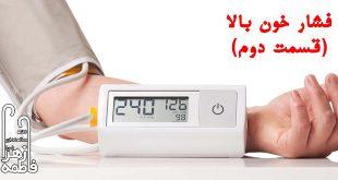 انوع پر فشاری خون,فشارخون, فشارخون بالا, تعریف فشار خون, پرفشاری شریانی, علایم فشارخون بالا, کنترل فشارخون, فشار سنج, دستگاه فشار سنج, انواع فشارخون بالا, پرفشاری خون اولیه, پرفشاری خون ثانویه, فشار خون اولیه, فشار خون ثانویه, فشار خون در سالمندان, بیماری های سالمندان, بیماری های سالمندی, عوارض فشار خون بالا, فشار خون نرمال, فشار خون در افراد بالغ, فشار خون در نوزادان, فشار خون در کودکان و نوجوانان, تاثیر ژنتیک بر فشارخون, تاثیر عوامل محیطی بر فشار خون, شیوه های کنترل فشار خون, فشار خون در رده های سنی مختلف, تاثیر ورزش بر فشار خون, تاثیر رژیم غذایی بر فشار خون, رژیم غذایی کم نمک, رژیم غذایی Dash , داروهای فشارخون بالا, نکاتی در مورد اندازه گیری فشار خون, پیشگیری از بالا رفتن فشارخون, فشار خون بالا چند است؟,آشنایی با فشار خون بالا,علایم فشار خون بالا و راه های درمان آن,علت بالا رفتن فشار خون,از کجا بفهمیم که فشار خون بالا داریم,فشار خون چیست؟,درمان قطعی فشار خون بالا,بیماری فشارخون,خانه سالمندان, خانه سالمندان حضرت فاطمه زهرا(س) نیشابور, موسسه توانبخشی حضرت فاطمه زهرا(س) ,