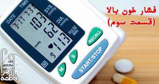 عوارض فشار خون بالا,فشارخون, فشارخون بالا, تعریف فشار خون, پرفشاری شریانی, علایم فشارخون بالا, کنترل فشارخون, فشار سنج, دستگاه فشار سنج, انواع فشارخون بالا, پرفشاری خون اولیه, پرفشاری خون ثانویه, فشار خون اولیه, فشار خون ثانویه, فشار خون در سالمندان, بیماری های سالمندان, بیماری های سالمندی, عوارض فشار خون بالا, فشار خون نرمال, فشار خون در افراد بالغ, فشار خون در نوزادان, فشار خون در کودکان و نوجوانان, تاثیر ژنتیک بر فشارخون, تاثیر عوامل محیطی بر فشار خون, شیوه های کنترل فشار خون, فشار خون در رده های سنی مختلف, تاثیر ورزش بر فشار خون, تاثیر رژیم غذایی بر فشار خون, رژیم غذایی کم نمک, رژیم غذایی Dash , داروهای فشارخون بالا, نکاتی در مورد اندازه گیری فشار خون, پیشگیری از بالا رفتن فشارخون, فشار خون بالا چند است؟,آشنایی با فشار خون بالا,علایم فشار خون بالا و راه های درمان آن,علت بالا رفتن فشار خون,از کجا بفهمیم که فشار خون بالا داریم,فشار خون چیست؟,درمان قطعی فشار خون بالا,بیماری فشارخون,خانه سالمندان, خانه سالمندان حضرت فاطمه زهرا(س) نیشابور, موسسه توانبخشی حضرت فاطمه زهرا(س) ,